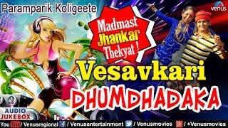 vesavkari dhumdhadaka   madmast jhankar thekyat marathi koligeete   jhankar beats jukebox