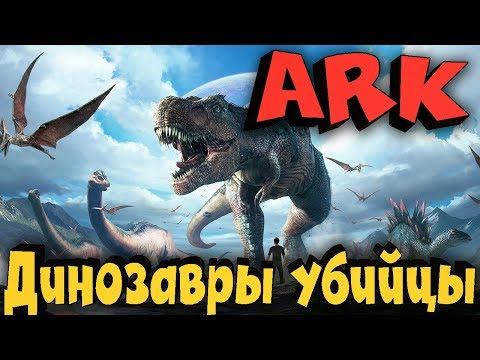 ARK - Выживание двух калек в мире перекачанных динозавров - Видео онлайн