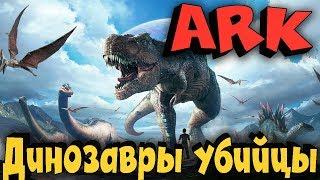 ARK - Выживание двух калек в мире перекачанных динозавров