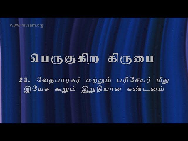 வேதபாரகர் மற்றும் பரிசேயர் மீது இயேசு கூறும் இறுதியான கண்டனம் | Sam P. Chelladurai | Sunday Service