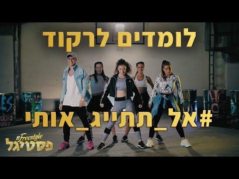 לומדים לרקוד את #אל_תתייג_אותי - עם נועה קירל ויהונתן מרגי