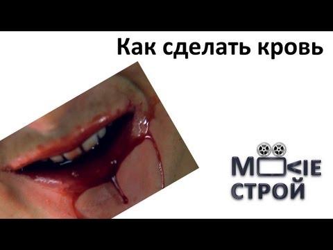 Вопрос: Как имитировать кровотечение из носа?