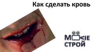 Как сделать кровь: Moovieстрой