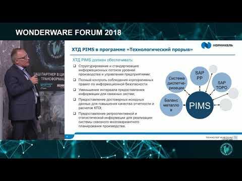 История успеха: Хранилище технологических данных (PIMS) компании «Норникель»