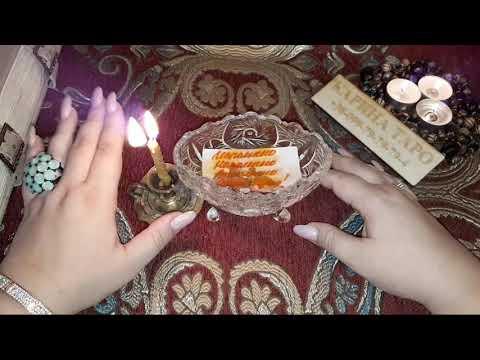 Онлайн ритуал ИСПОЛНЕНИЕ ЛЮБОГО ЖЕЛАНИЯ! Вам нужно просто настроиться и смотреть до конца!