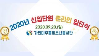가천미추홀청소년봉사단 2020년도 신입단원 온라인 입단…