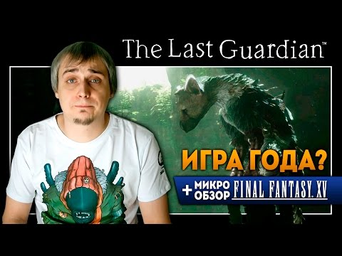 ГДЕ СКАЧАТЬ ПИРАТКУ The Last Guardian | ТОРРЕНТ
