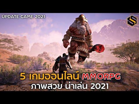 5 เกมออนไลน์ MMORPG ภาพสวย น่าเล่น ในปี 2021[เกม PC]