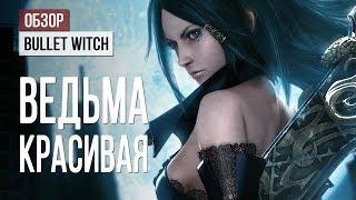 Обзор Bullet Witch: ведьма красивая, но сжечь придется