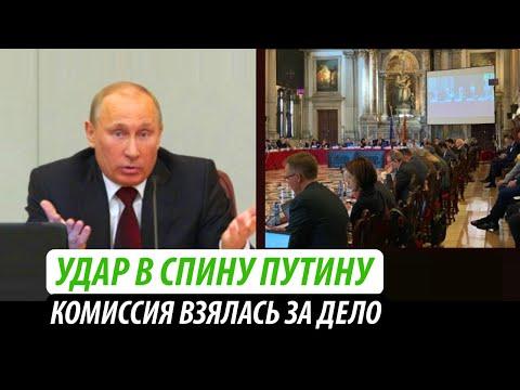Удар в спину Путину. Комиссия взялась за дело