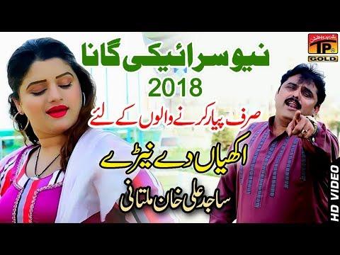 Akhiyan - Sajid Ali Khan Multani - Latest Song 2018 - Latest Punjabi And Saraiki