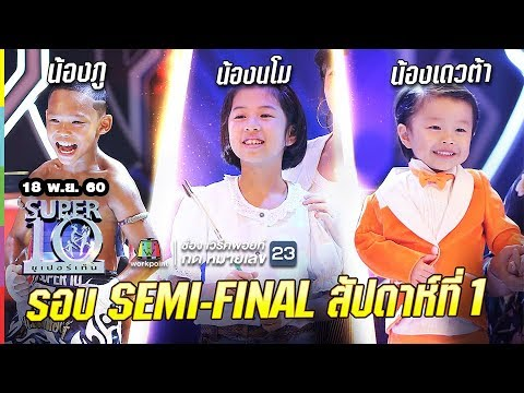 SUPER 10 | ซูเปอร์เท็น | รอบ semi final | EP.42 | 18 พ.ย. 60 Full HD