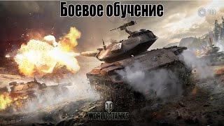 Боевое обучение. World of tanks.