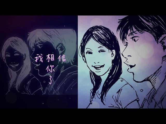 袁詠琳 Cindy Yen【我相信你了 I Believe】Official Lyric MV - 電視劇「用九柑仔店」插曲