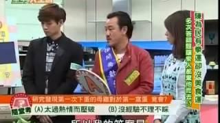 型男大主廚 20141230 李唯楓,夏和熙,瑤瑤,陳為民