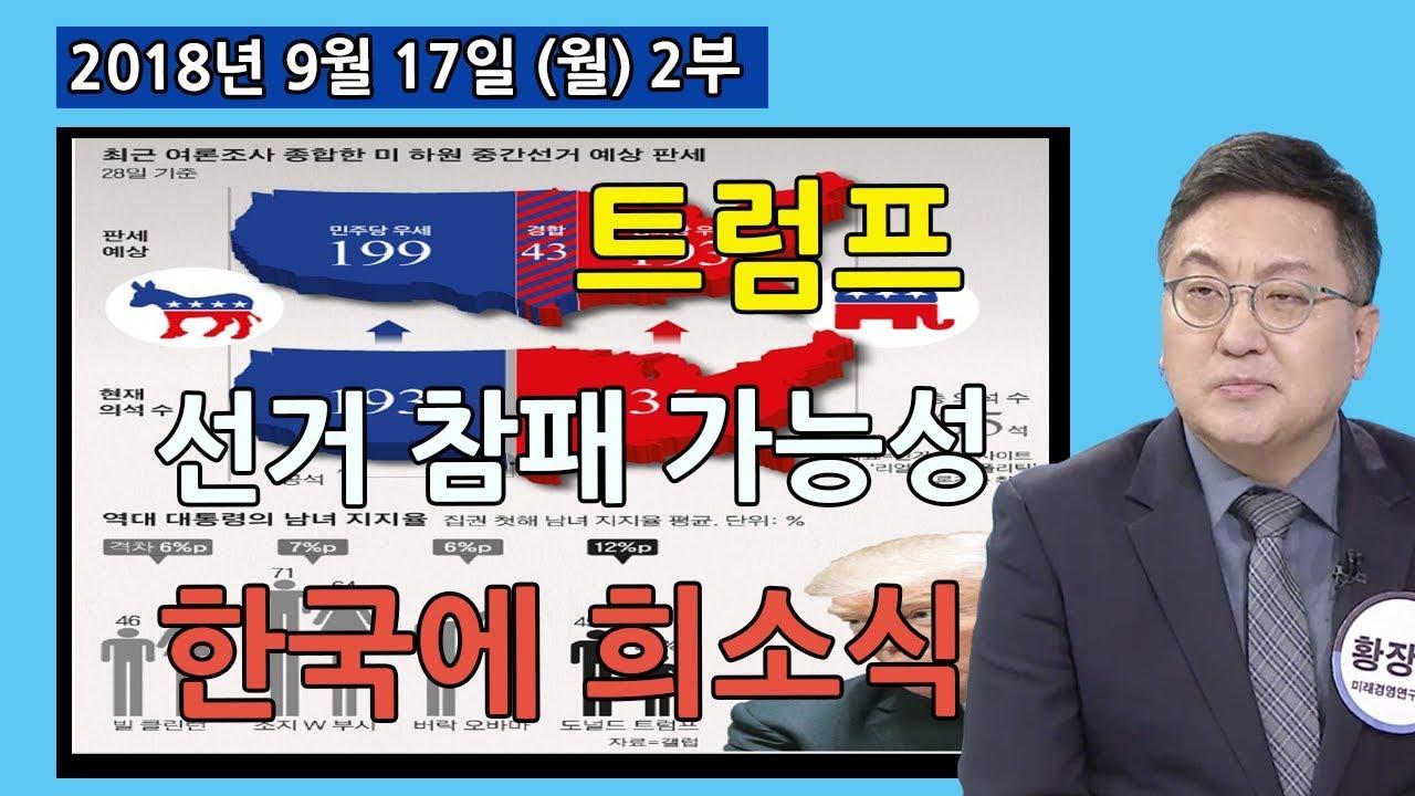 2부-청와대-voa-기자-나가라-폼페이오-비핵화-1-트럼프-선거-참패-가능성-한국에-희소식-세밀한안보-2018-09-17