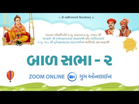 Bal Sabha    Part 2    Shree Ghanshyam Bal Mandal