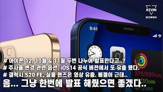 아이폰 12, 10월과 11월 두번 나뉘어서 발표? i…