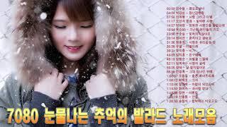 좋은노래모음 ♫숨겨진 발라드명곡 노래추천 7080