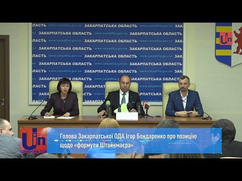 Голова Закарпатської ОДА Ігор Бондаренко про позицію щодо «формули Штайнмаєра»