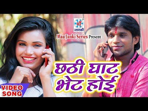 MunniLal Pyar का Love Song |Chhath Ghat Geet |छठी घाट के भीड़वा में भेंट हो जाई
