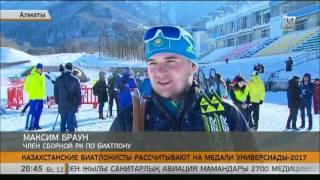 Казахстанские биатлонисты рассчитывают на медали Универсиады-2017