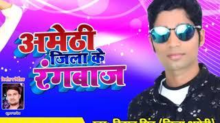 सईया ड्राइबर ले अइहा सफारी ।। 2018 गीत ।। Singer - Kishan Singh