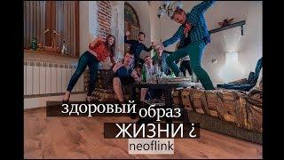 Neoflink - Здоровый образ жизни (Премьера клипа)