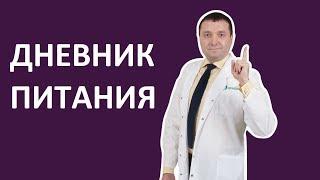 Дневник питания от диетолог Андрея Бобровского  поможет правильно похудеть