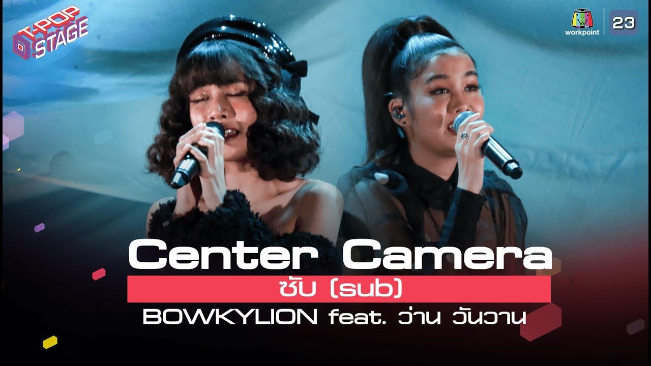 Download [Center Camera] ซับ (sub) - BOWKYLION feat. ว่าน วันวาน | 15.03.2021