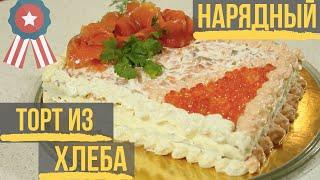 Шведскии рыбныи торт из хлеба Торт Сэндвич ЛЕГКО и ВКУСНО