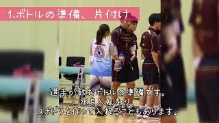 東京理科大学ハンドボール部 2020年度マネージャーPV