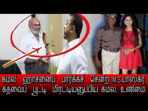 Kamal Haasan Warns M S Bhaskar in Closed Room - கமல் ஹாசன் அறையைப் பூட்டி மிரட்டி அனுப்பினார்