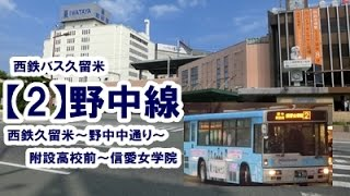 Popular Kurume & 西鉄バス videos