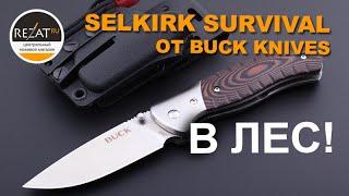 Складной нож Selkirk Survival от Buck Knives: для туристов, рыбаков охотников!   Обзор от Rezat.Ru