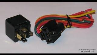 4.Как подключить 5-ти контактное реле для ДХО(, 2014-08-16T12:54:37.000Z)