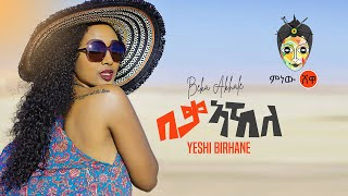 Ethiopian Music : Yeshi Birhane የሺ ብርሃኔ (በቃ ኣኸለ) New Ethiopian Music 2020(Official Video)