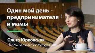 Один мой день - предпринимателя и мамы (Ольга Юрковская)