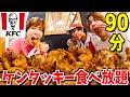 【大食い】ケンタッキーが90分食べ放題!何個食べれるかチャレンジ!