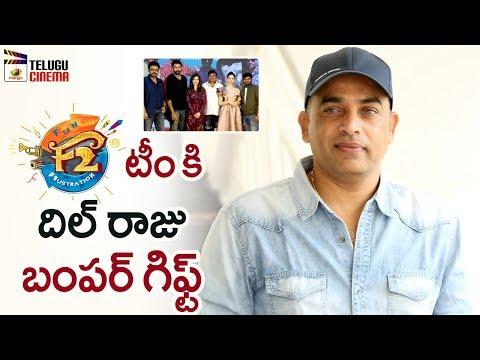Dil Raju Bumper Gift To F2 Team | Venkatesh | Varun Tej | Tamanna | Mehreen | Mango Telugu Cinema