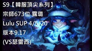 S9【韓服頂尖系列】宗師673位 露璐 Lulu SUP 4/5/20 版本9.17(VS瑟雷西)