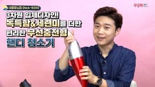 대웅모닝컴 청소기 2종중 택1(5분)