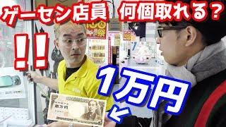 【神業連発】ゲーセン店員に突然1万円渡したら景品何個取れる?凄すぎて言葉失ったww