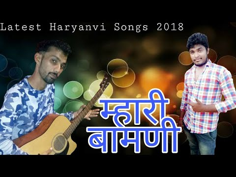 म्हारी बामणी | Latest Haryanvi Songs 2018 | Mhari Bamni |Haryanvi DJ Song| Audio Dubbing Mhari Jatni