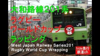 鉄道ch 大和路線201系 ラグビーワールドカップラッピング 走行動画