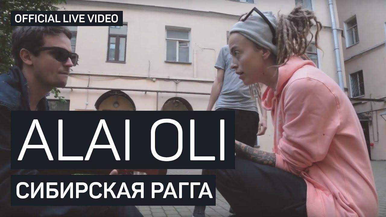 alai-oli-sibirskaa-ragga-official-live-video-alai-oli