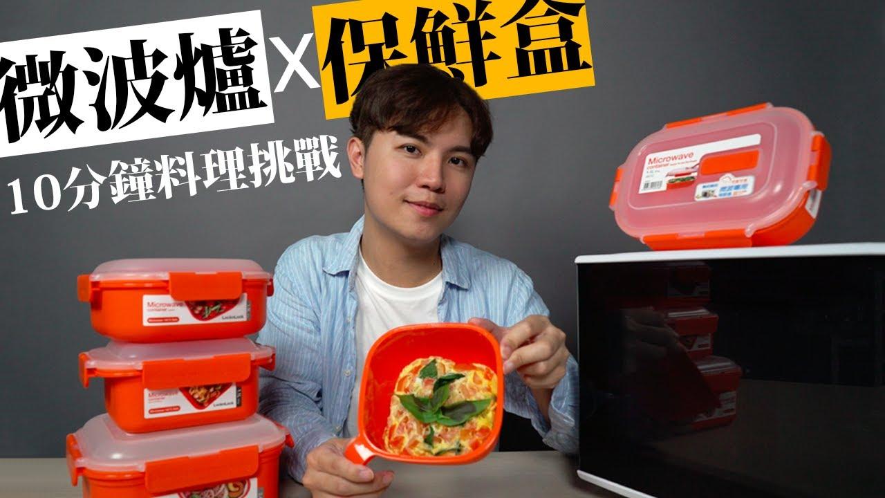 只用微波爐+保鮮盒,完成義式烘蛋和麻婆豆腐?成果意外華麗...★ 嘖嘖開箱【樂扣樂扣 可微波保鮮盒】