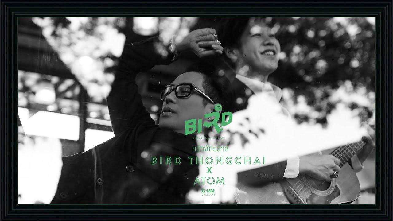 กว่าจักรวาล - BIRD THONGCHAI X ATOM【OFFICIAL MV】