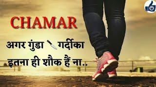 Chamar Sahab attitude WhatsApp status video