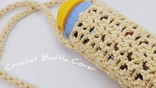 코바늘 물병가방, 보틀커버. Crochet bottle cover